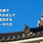 愛知県の名古屋でせどりの仕入れをして、アマゾンに転売する方法・コツ・やり方