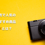 カメラの転売(せどり)で人気の儲かるおススメ商品6ブランドとは?