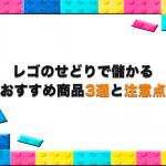 大人気レゴのせどり(転売)で儲かるおススメ商品3選と注意点