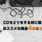 CDせどりをする時に儲かるおススメな商品4選とCD転売の仕入れ基準とは?