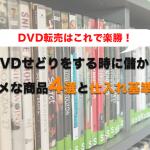 DVDせどりをする時に儲かるおススメな商品4選と仕入れ基準とは?DVD転売はこれで楽勝!