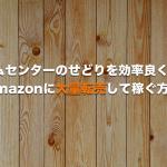 ホームセンターのせどりを効率よくして、amazonに大量転売して稼ぐ方法 まとめ