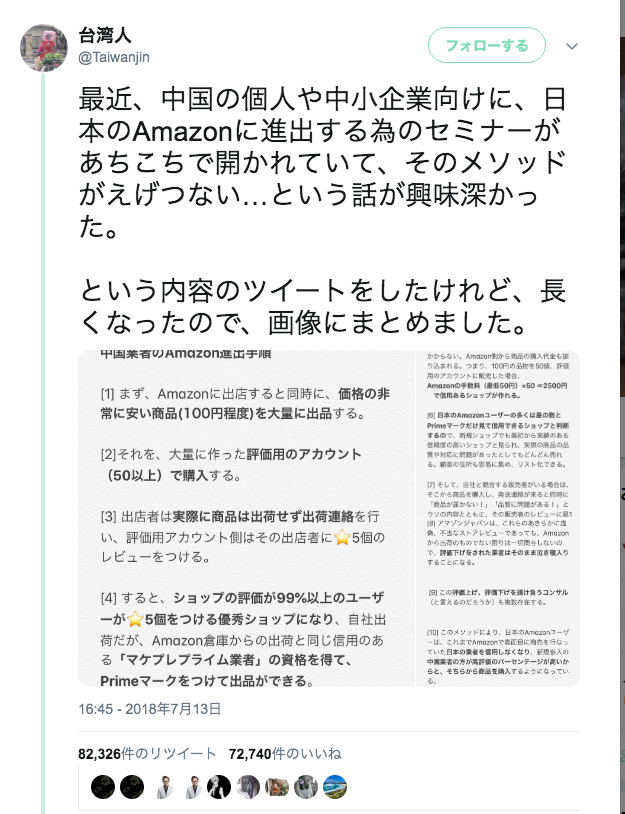 Amazonセミナー