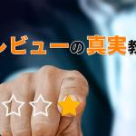 中国人が日本のAmazonを喰う?さくらによる悪質レビューの弊害