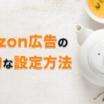 Amazonのスポンサープロダクト広告の効果的な設定の方法を解説!