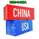 Amazonの輸入で売れる商品やジャンル10選