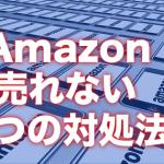 Amazonで売れない時は5つのことを疑ってみよう!7つの対処法も