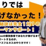 マックスフルネスの口コミ評判!松川和憲さんに会った感想とコンサルを受ける注意点